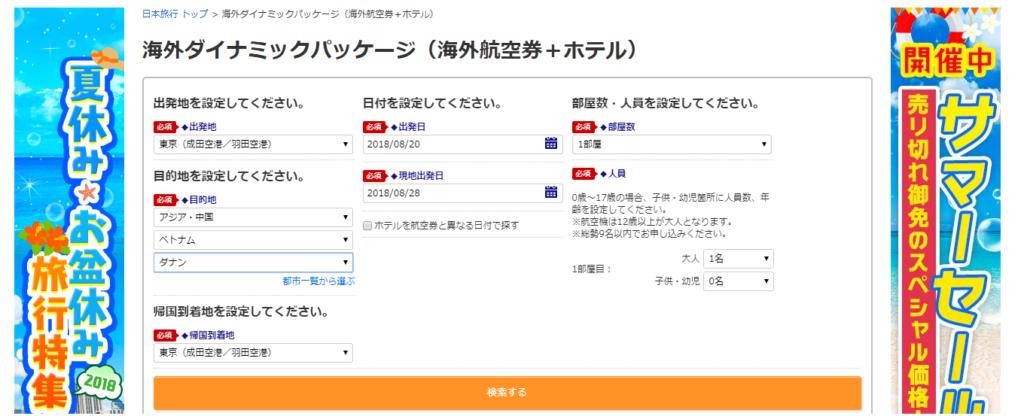 日本旅行ベトナムツアー検索画面