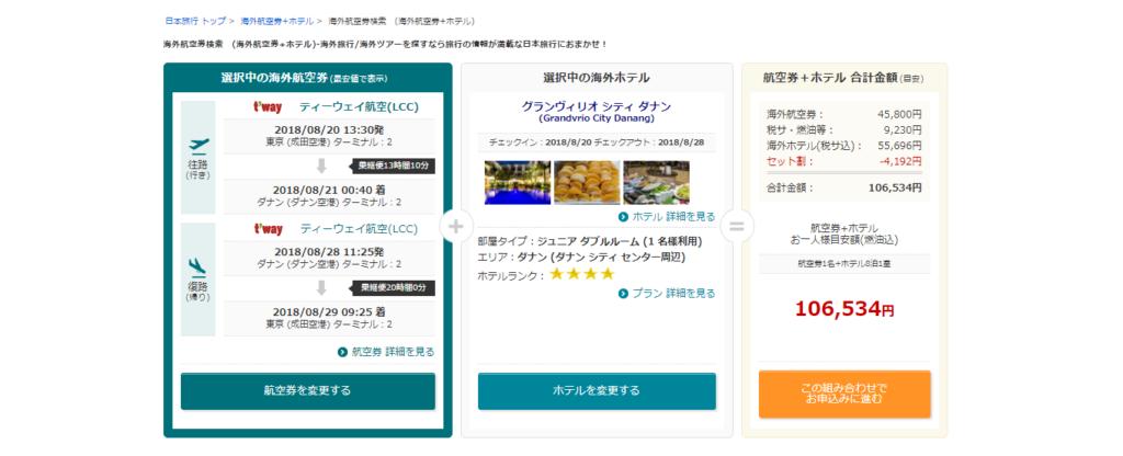 日本旅行ベトナムツアー検索結果画面
