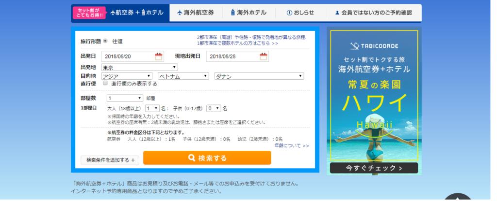阪急交通社ベトナムツアー検索画面